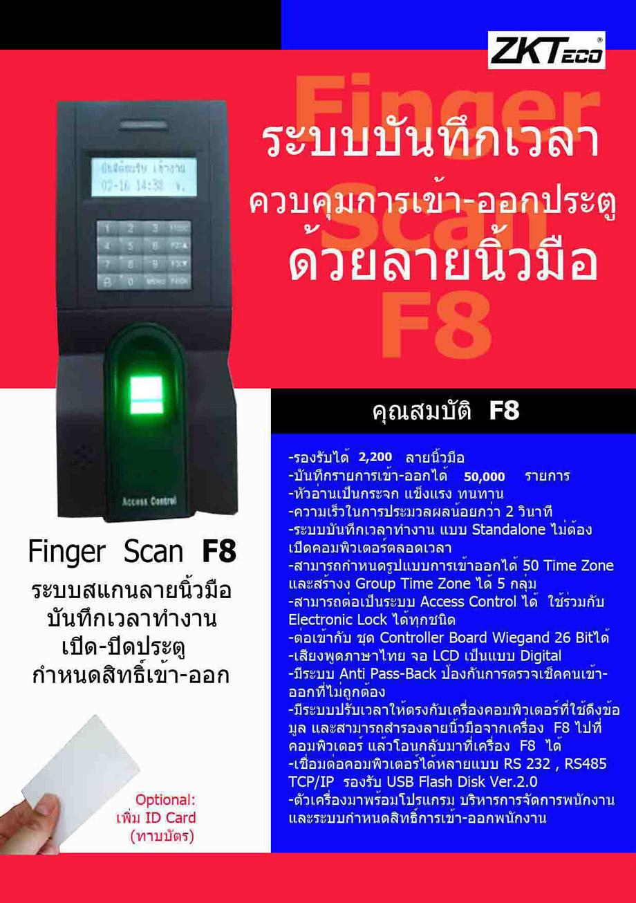 F8 Bravo8 Fingerscan Access Control สแกนลายนิ้วมือ เปิด