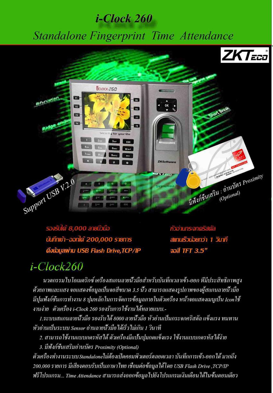 zk iclock260 fingerprint fingerscan