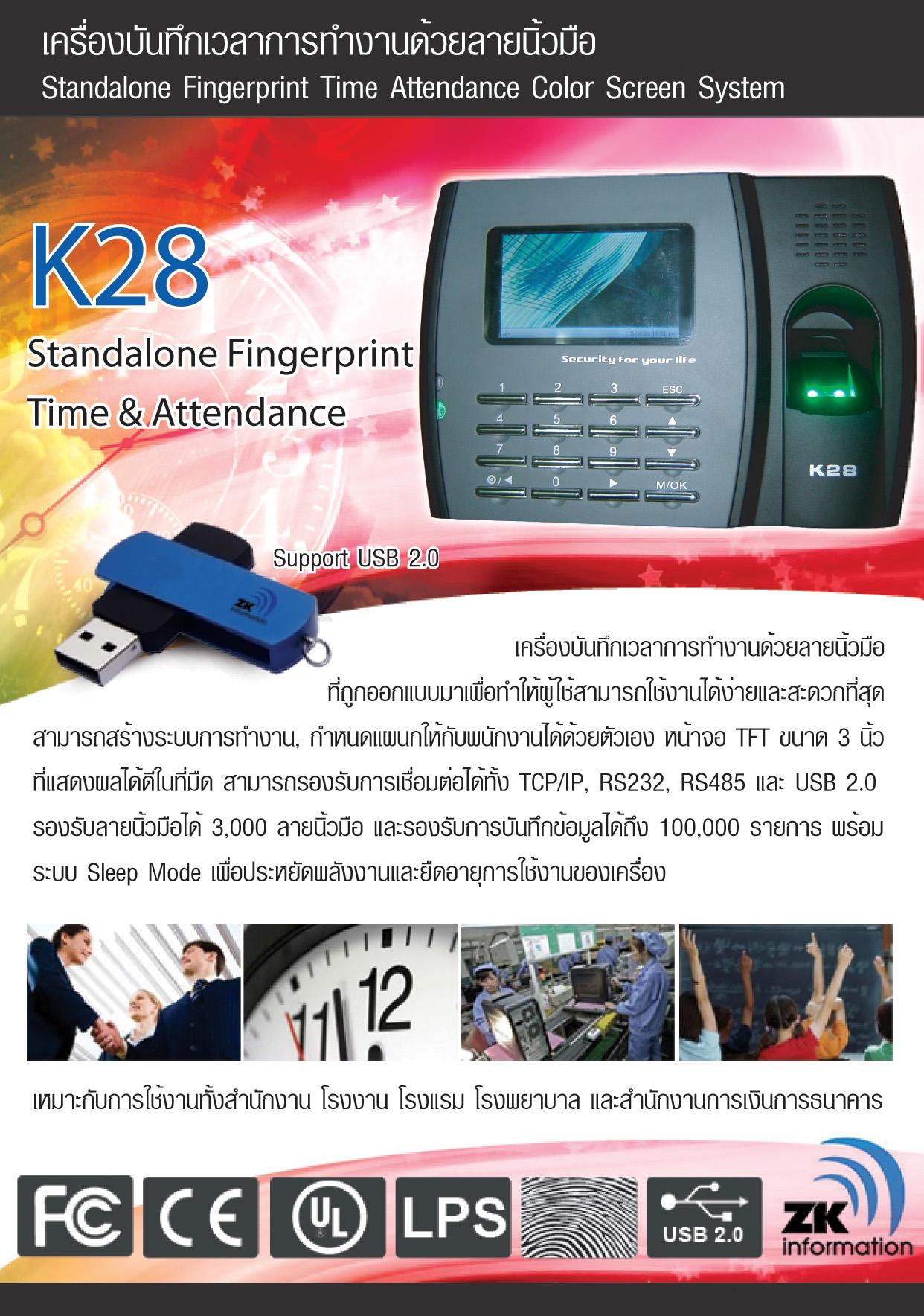 k28 zk zkteco zksoftware สแกนนิ้วมือ fingerscan