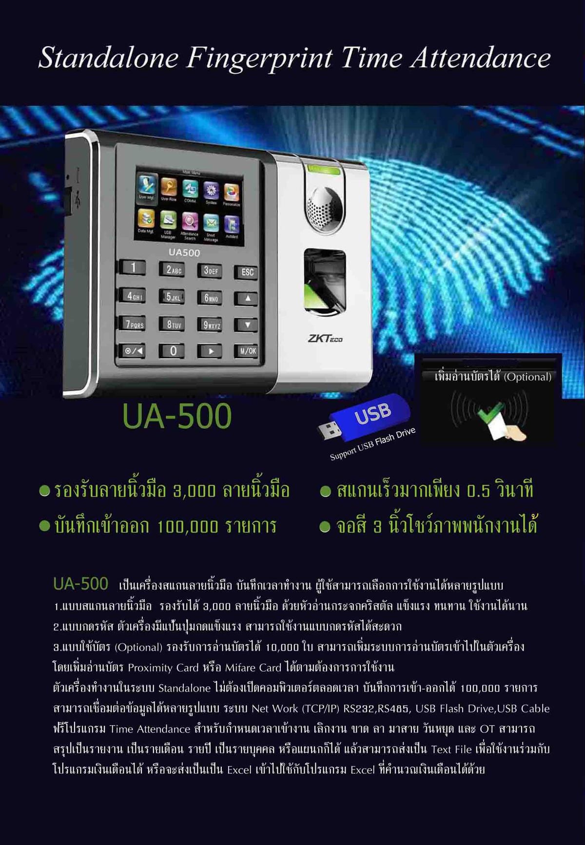 zkteco zksoftware zk ua500 fingerscan fingerprint time attendance