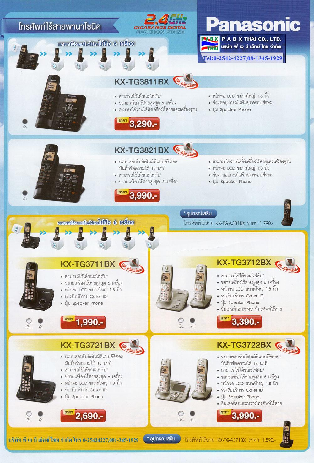 โทรศัพท์ไร้สาย Panasonic รุ่น KX-TG3611BX